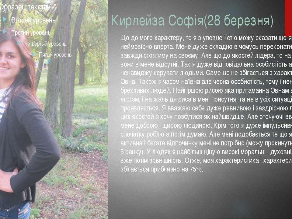 Кирлейза Софія(28 березня) Що до мого характеру, то я з упевненістю можу сказ...