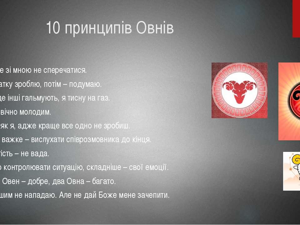 10 принципів Овнів 1. Краще зі мною не сперечатися. 2. Спочатку зроблю, потім...
