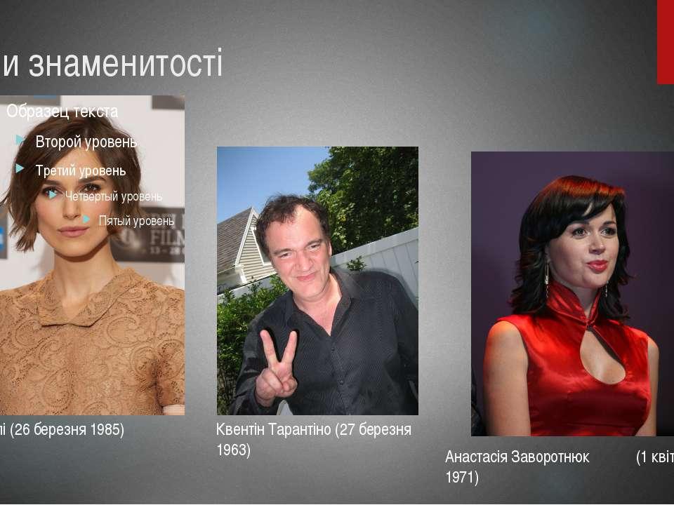 Овни знаменитості Кіра Найтлі (26 березня 1985) Квентін Тарантіно (27 березня...