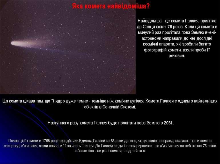 Найвідоміша - це комета Галлея, прилітає до Сонця кожні 76 років. Коли ця ком...