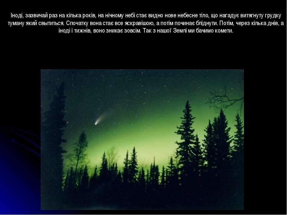 Іноді, зазвичай раз на кілька років, на нічному небі стає видно нове небесне ...