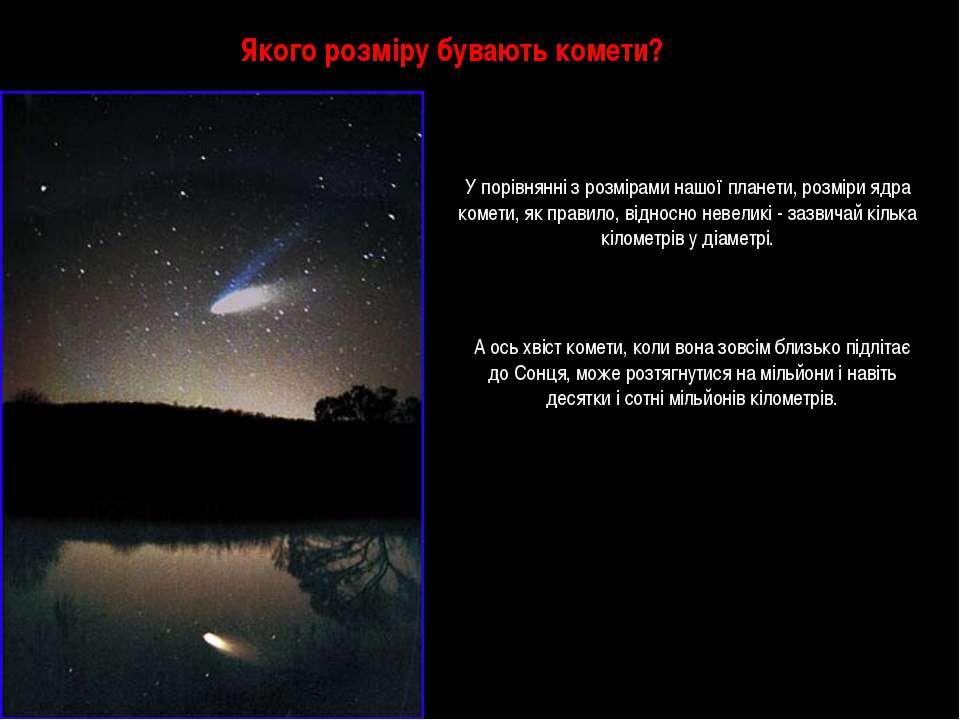 У порівнянні з розмірами нашої планети, розміри ядра комети, як правило, відн...