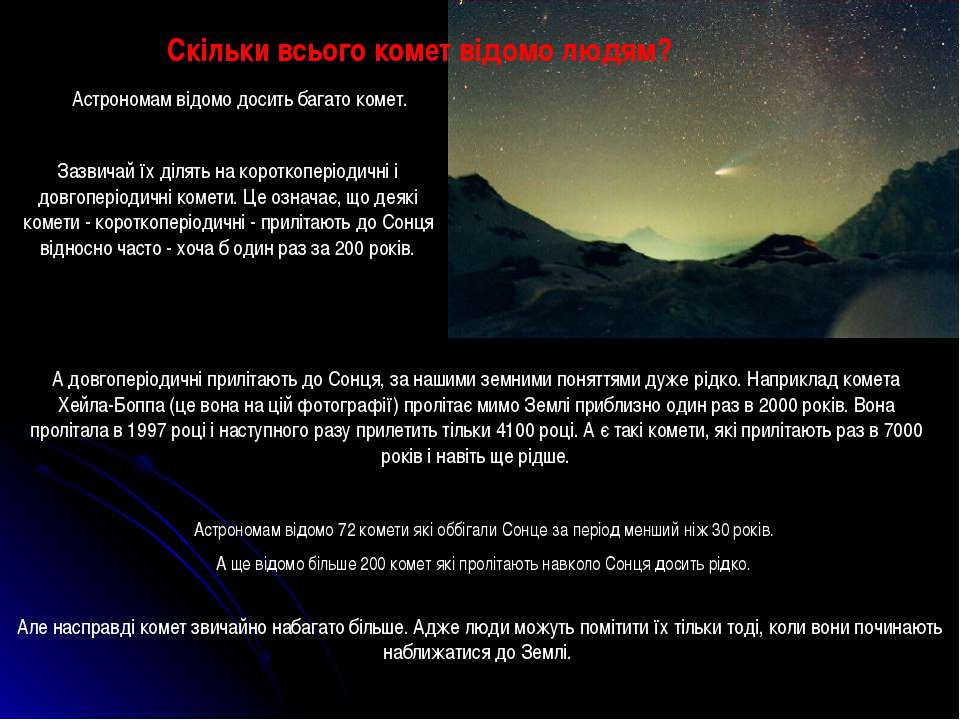 Зазвичай їх ділять на короткоперіодичні і довгоперіодичні комети. Це означає,...
