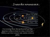 З чого все починалося.. Для початку Йоган Кеплер визначив, що Марс рухається ...
