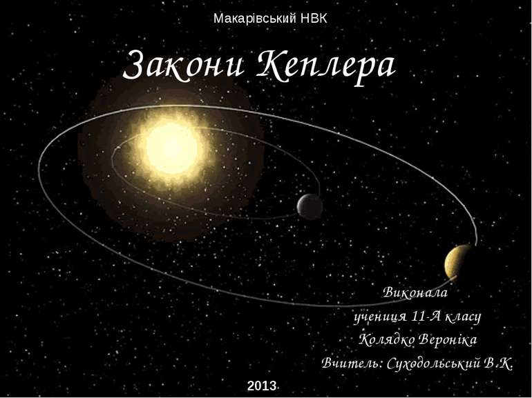 Закони Кеплера Виконала учениця 11-А класу Колядко Вероніка Вчитель: Суходоль...