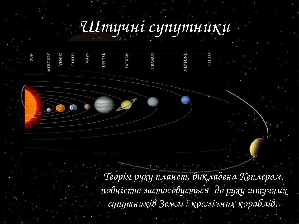 Штучні супутники Теорія руху планет, викладена Кеплером, повністю застосовуєт...