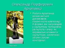 Олександр Порфирович Архипенко Роботи Архипенка визначаються динамізмом, лако...