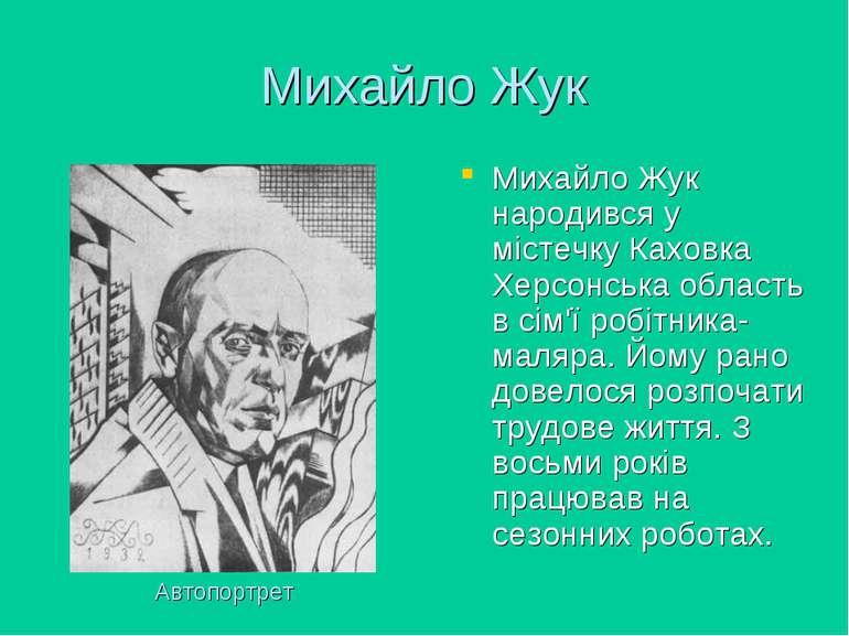 Михайло Жук Михайло Жук народився у містечку Каховка Херсонська область в сім...