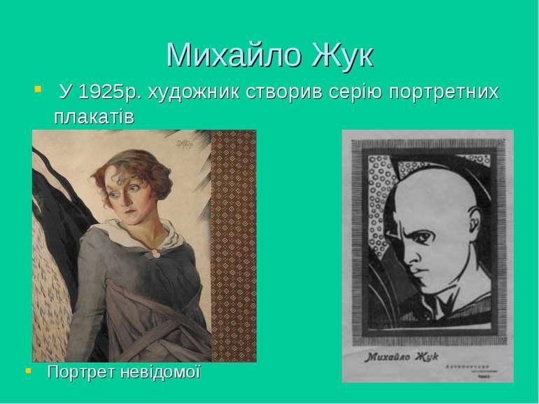 Михайло Жук У 1925р. художник створив серію портретних плакатів Портрет невід...