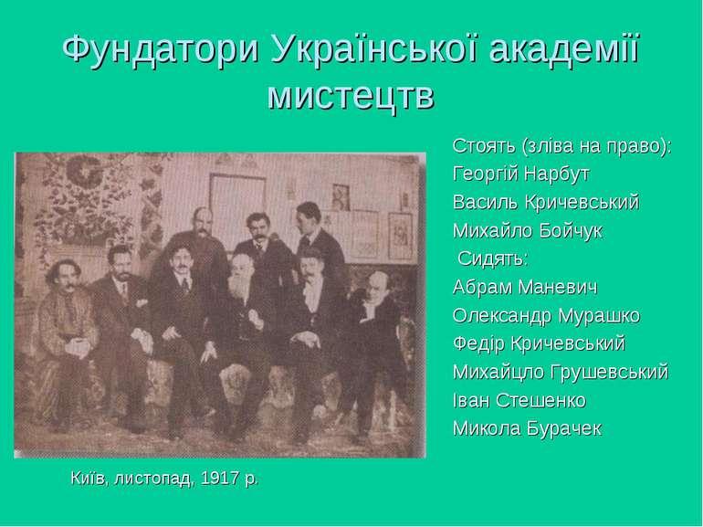 Фундатори Української академії мистецтв Стоять (зліва на право): Георгій Нарб...