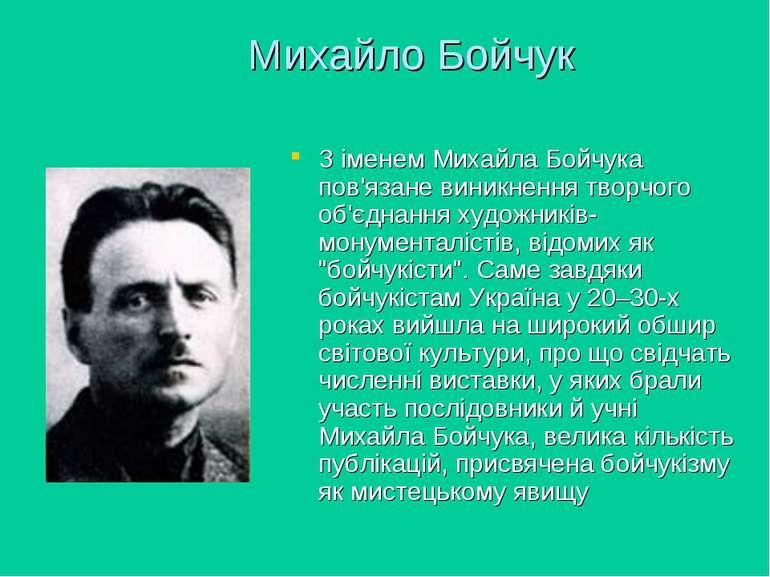 Михайло Бойчук З іменем Михайла Бойчука пов'язане виникнення творчого об'єдна...