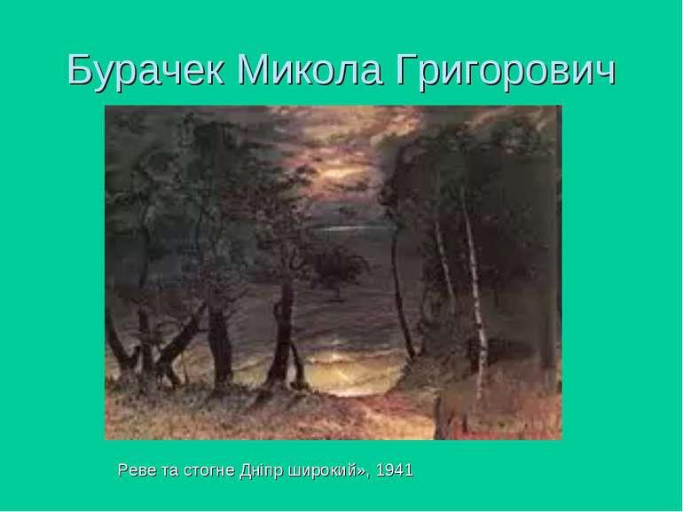 Бурачек Микола Григорович Реве та стогне Дніпр широкий», 1941