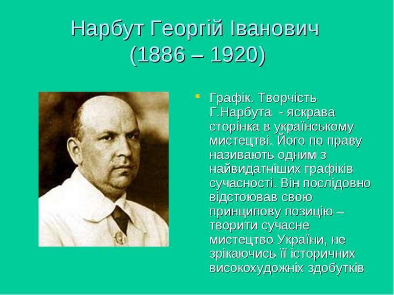 Нарбут Георгій Іванович (1886 – 1920) Графік. Творчість Г.Нарбута - яскрава с...
