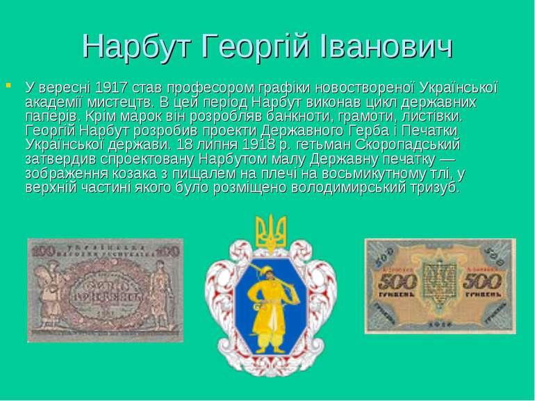 Нарбут Георгій Іванович У вересні 1917 став професором графіки новоствореної ...