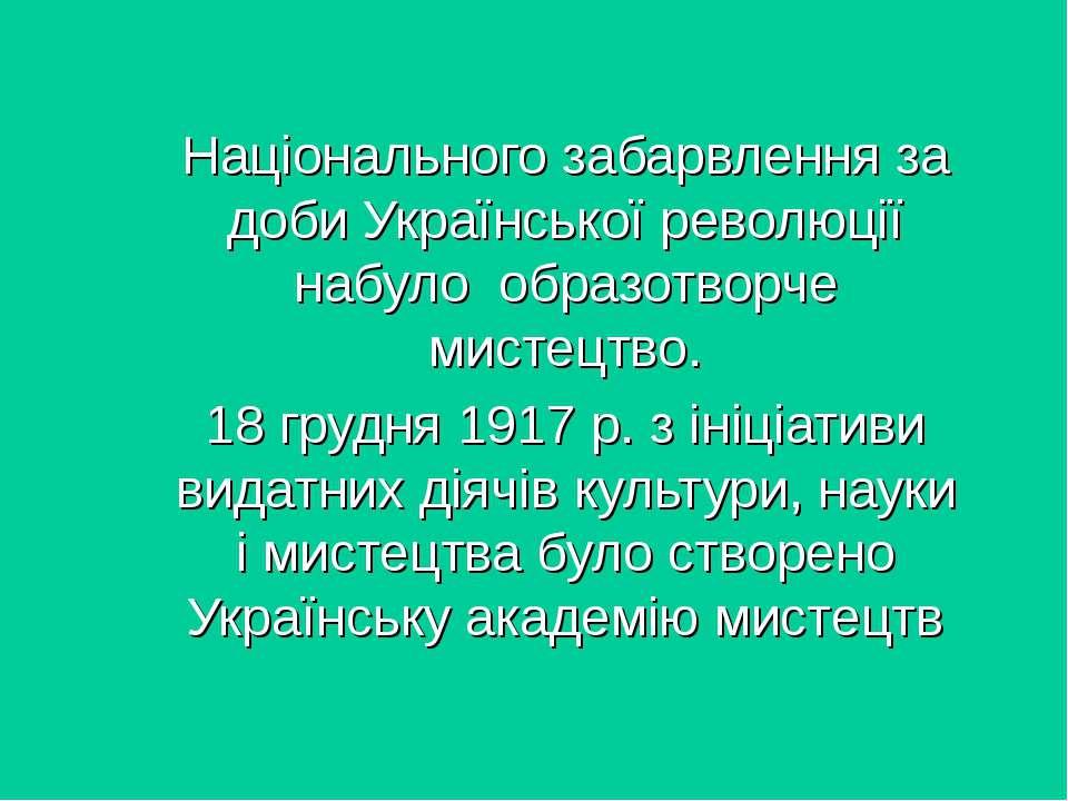Національного забарвлення за доби Української революції набуло образотворче м...