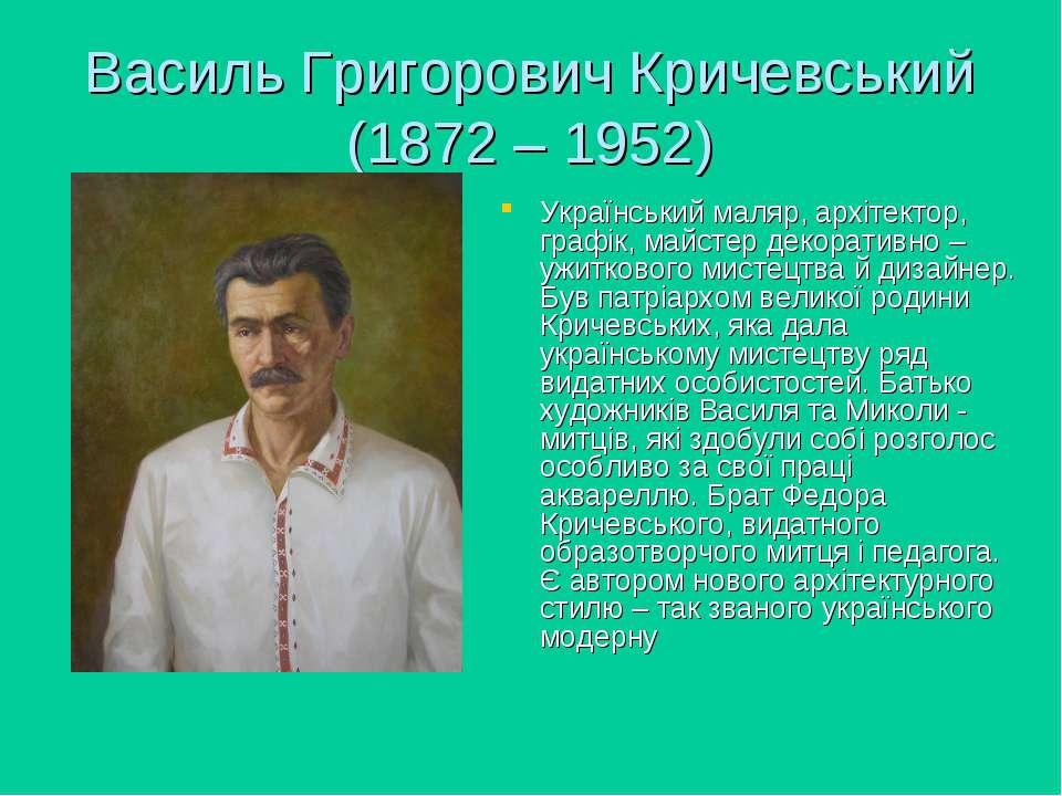 Василь Григорович Кричевський (1872 – 1952) Український маляр, архітектор, гр...