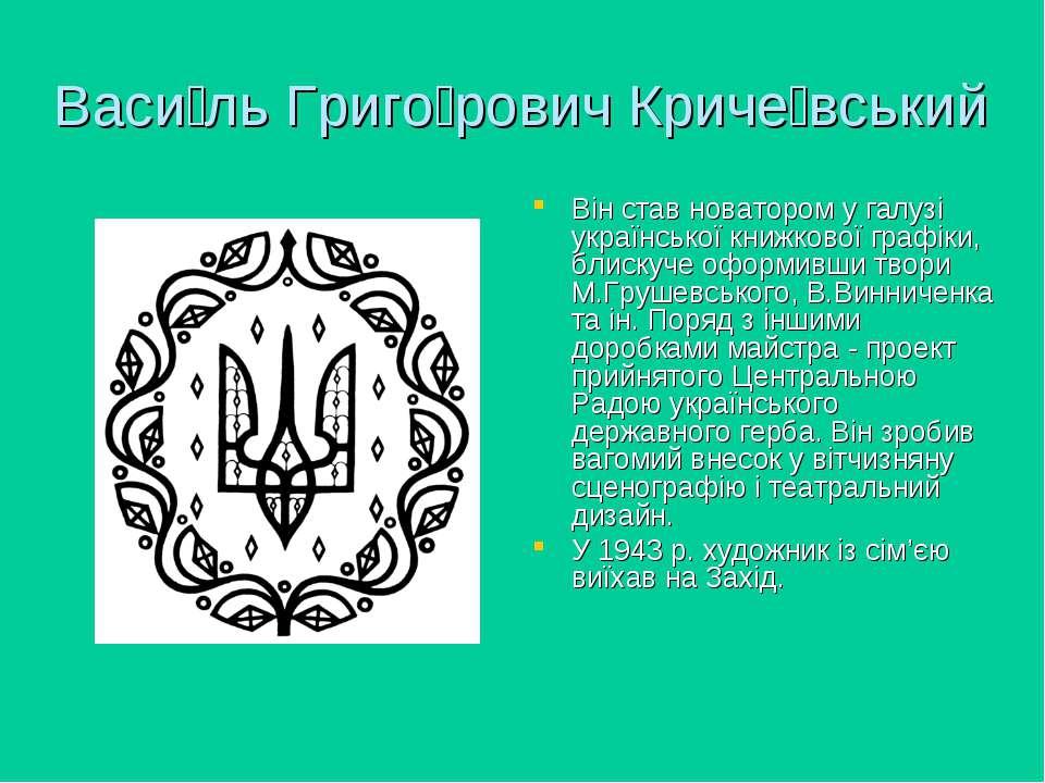 Васи ль Григо рович Криче вський Він став новатором у галузі української книж...