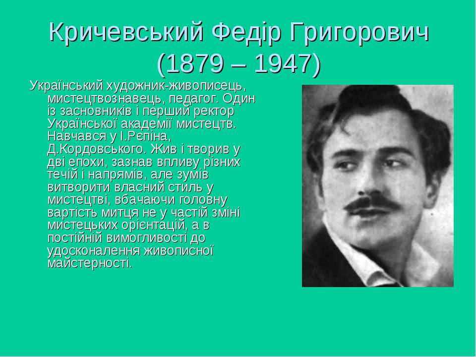Кричевський Федір Григорович (1879 – 1947) Український художник-живописець, м...