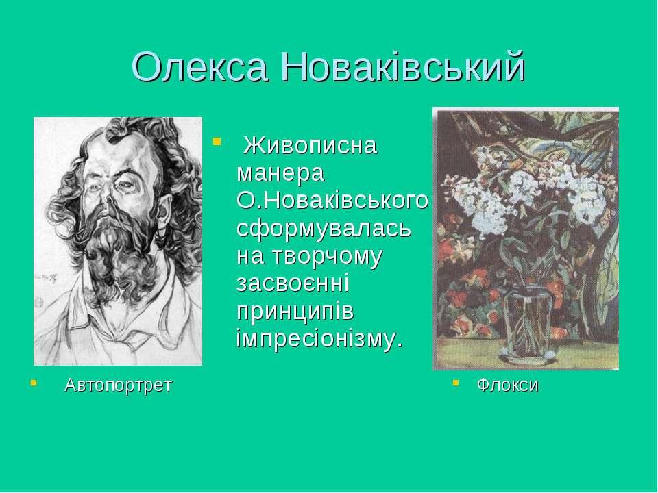 Олекса Новаківський Живописна манера О.Новаківського сформувалась на творчому...