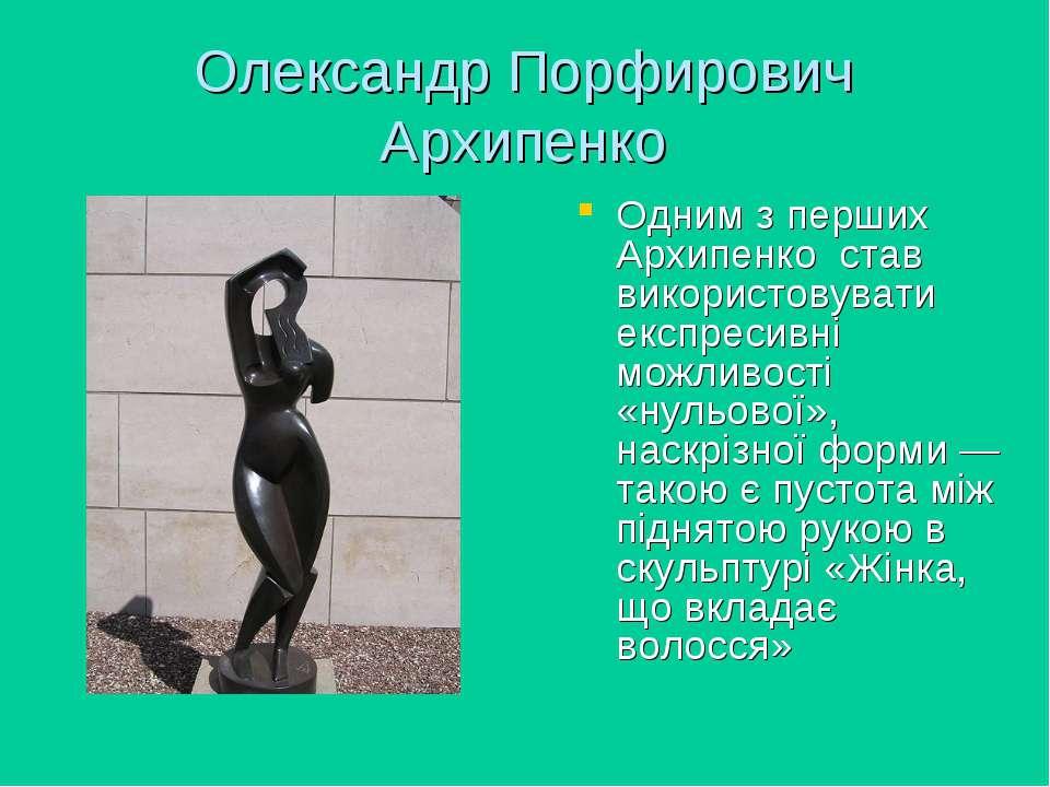 Олександр Порфирович Архипенко Одним з перших Архипенко став використовувати ...