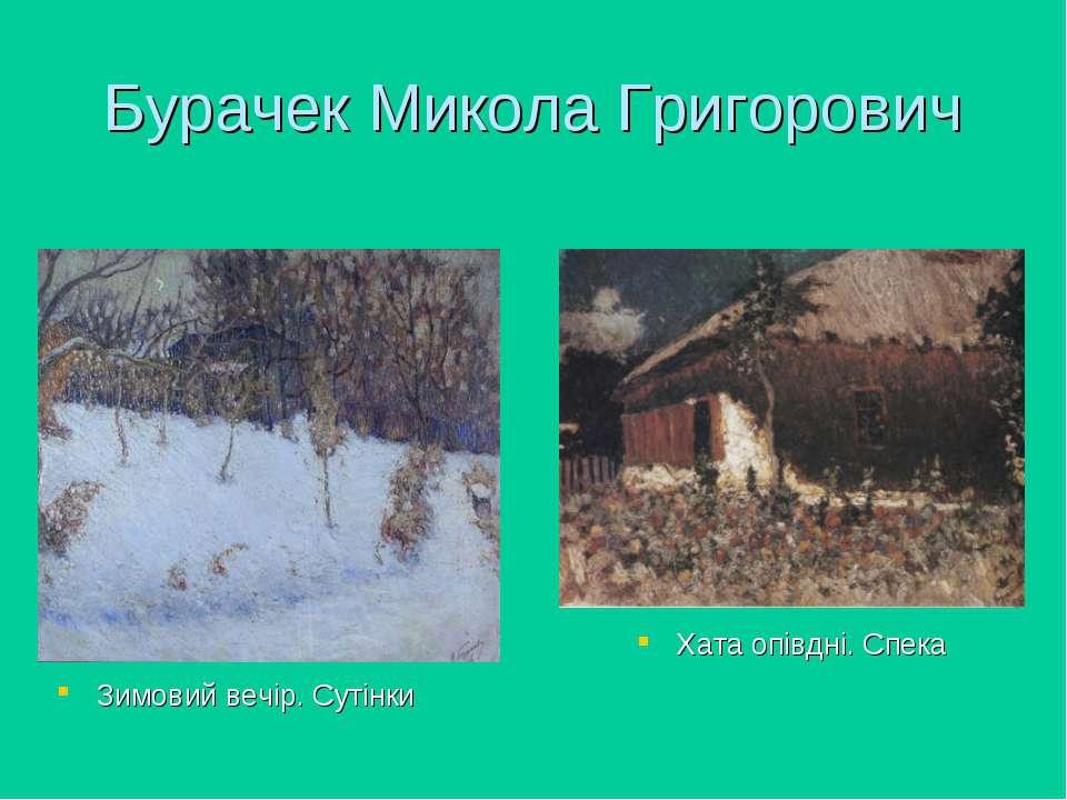 Бурачек Микола Григорович Хата опівдні. Спека Зимовий вечір. Сутінки