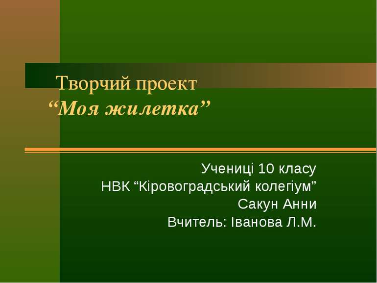 """Творчий проект """"Моя жилетка"""" Учениці 10 класу НВК """"Кіровоградський колегіум"""" ..."""