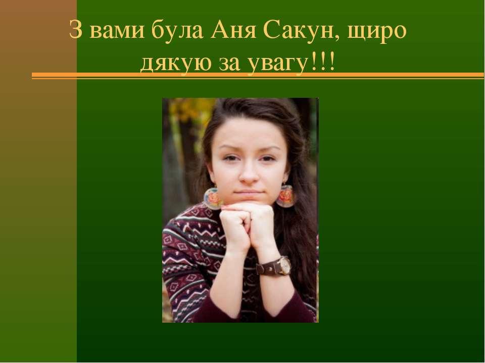 З вами була Аня Сакун, щиро дякую за увагу!!!