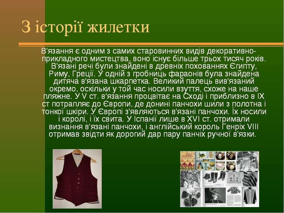 З історії жилетки В'язання є одним з самих старовинних видів декоративно-прик...