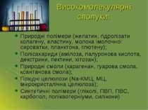 Високомолекулярні сполуки: Природні полімери (желатин, гідролізати колагену, ...