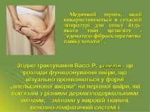 Згідно трактування Вассі P. целюліт - це розлади функціонування шкіри, що віз...