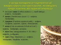 У складі препаратів антицелюлітної дії використовують екстракти рослин, які в...