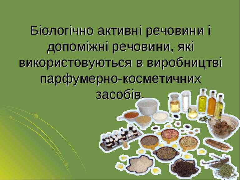 Біологічно активні речовини і допоміжні речовини, які використовуються в виро...