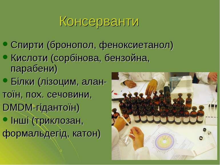 Консерванти Спирти (бронопол, феноксиетанол) Кислоти (сорбінова, бензойна, па...