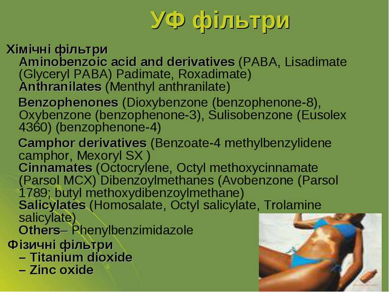 УФ фільтри Хімічні фільтри Aminobenzoic acid and derivatives (PABA, Lisadimat...