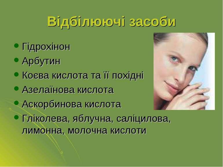 Відбілюючі засоби Гідрохінон Арбутин Коєва кислота та її похідні Азелаїнова к...