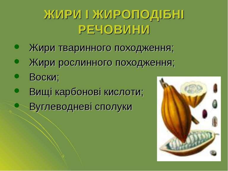 ЖИРИ І ЖИРОПОДІБНІ РЕЧОВИНИ Жири тваринного походження; Жири рослинного поход...