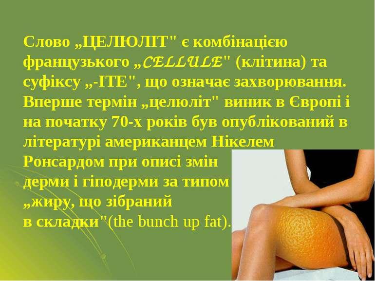 """Слово """"ЦЕЛЮЛІТ"""" є комбінацією французького """"CELLULE"""" (клітина) та суфіксу ,,-..."""