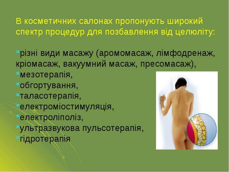 В косметичних салонах пропонують широкий спектр процедур для позбавлення від ...