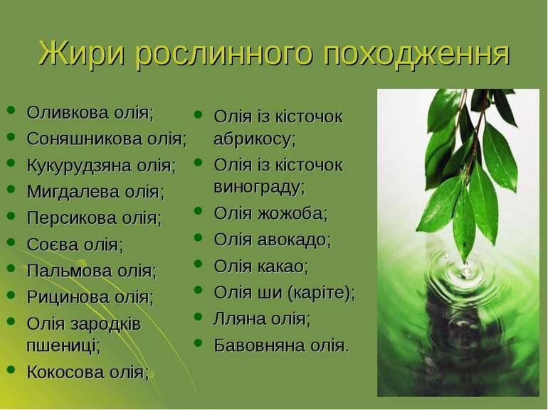 Жири рослинного походження Оливкова олія; Соняшникова олія; Кукурудзяна олія;...
