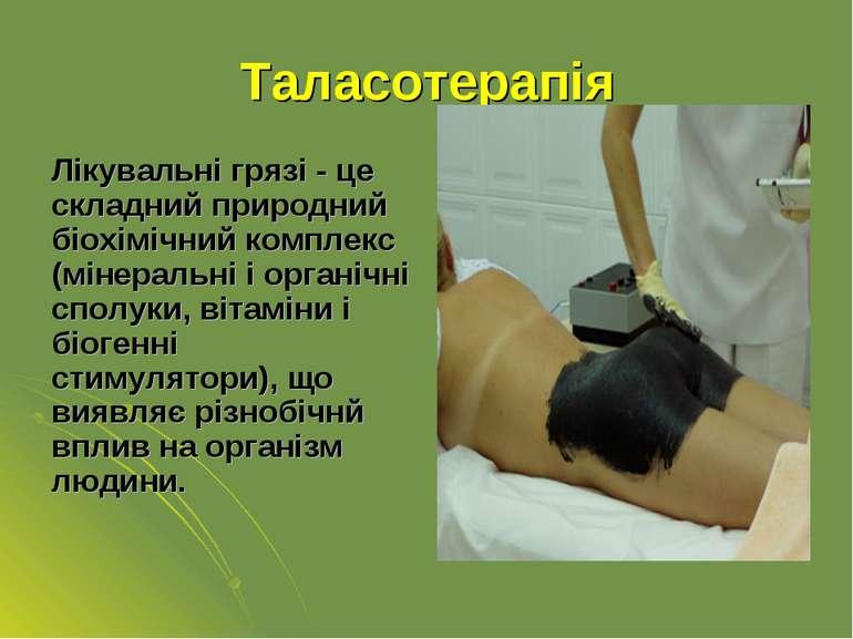 Таласотерапія Лікувальні грязі - це складний природний біохімічний комплекс (...