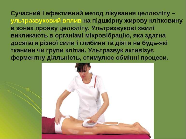 Сучасний і ефективний метод лікування целлюліту – ультразвуковий вплив на під...