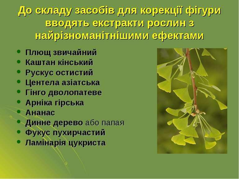 До складу засобів для корекції фігури вводять екстракти рослин з найрізномані...