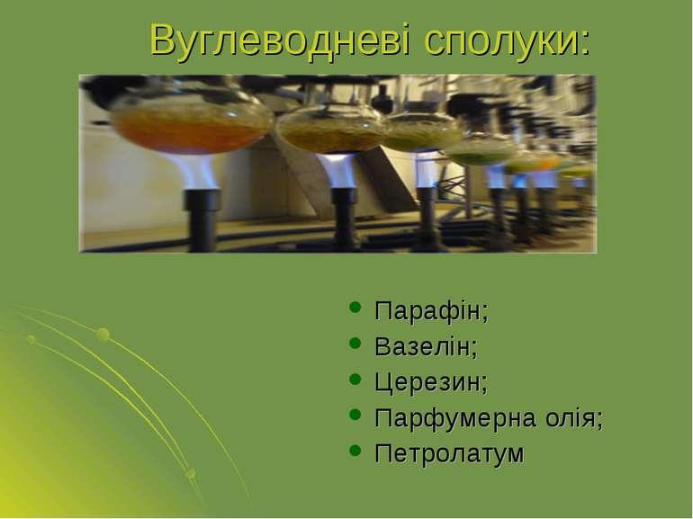 Вуглеводневі сполуки: Парафін; Вазелін; Церезин; Парфумерна олія; Петролатум