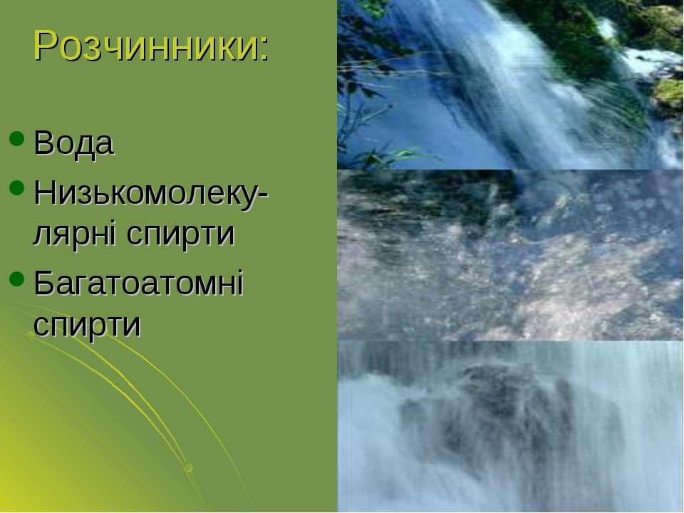 Розчинники: Вода Низькомолеку-лярні спирти Багатоатомні спирти