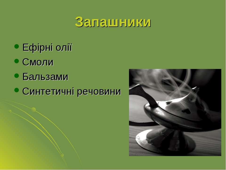Запашники Ефірні олії Смоли Бальзами Синтетичні речовини