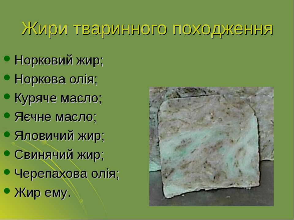 Жири тваринного походження Норковий жир; Норкова олія; Куряче масло; Яєчне ма...