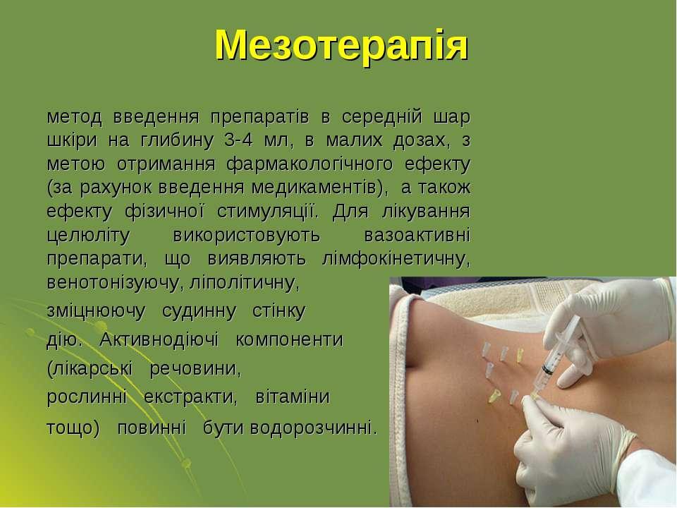 Мезотерапія метод введення препаратів в середній шар шкіри на глибину 3-4 мл,...
