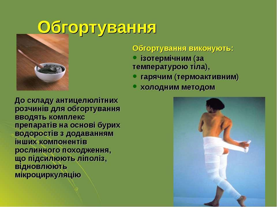 Обгортування До складу антицелюлітних розчинів для обгортування вводять компл...