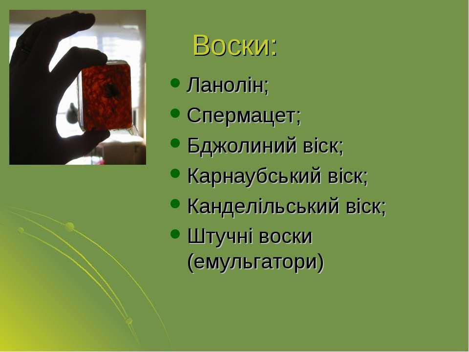 Воски: Ланолін; Спермацет; Бджолиний віск; Карнаубський віск; Канделільський ...