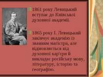 1861 року Левицький вступає до Київської духовної академії. 1865 року І. Леви...